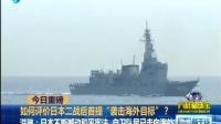"""如何评价日本二战后首提""""袭击海外目标""""? 170401 海峡新干线"""