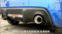 ico2o斯巴鲁BRZ改FGK(FUJITSUBO)排气声浪视频,中国总代理收集