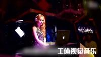 好听劲爆DJ舞曲《夜空中最亮的星》美女DJ打碟