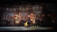 美女与野兽舞蹈片段