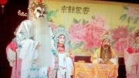 华英雄伴奏作品系列之京剧姚期。