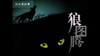 民间鬼故事之狼图腾(1)有声小说