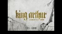 《亚瑟王:斗兽争霸》中文预告
