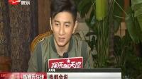 吴奇隆:我还年轻着呢! SMG新娱乐在线 20170403