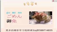 日语学习发音.mp4