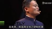 马云谈大学生就业是创业还是选择打工励志短片 (1)