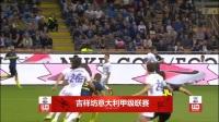 WELLBET吉祥坊意甲第30轮-国际米兰vs桑普多利亚