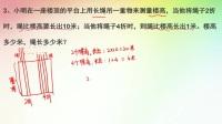 四年级春+《用对应法解应用题》+作业讲解.mp4