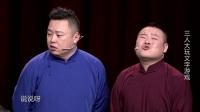 【第11期超长版】岳岳嗨唱小曲撩翻迷妹 欢乐喜剧人 170402