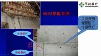 第57节 建筑施工质量问题预防与处理实战演练3_