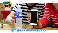 运动饮料能给手机充电?