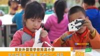 西安外国语学校附属小学副校长专访