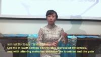 加州伯克利大学昆曲《弹词》清唱会(1)徐芃教授