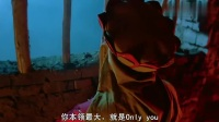 《Only You 》罗家英(大话西游国语版)