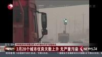 """看东方20170406环保部发布京津冀区域""""2+26""""城市3月空气质量排名 高清"""