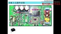 (制冷百家)变频空调维修基础,格力出品_标清
