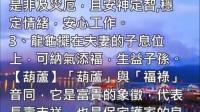 【富豪风水阵】富豪们不公开的办公室招财风水阵!.mp4