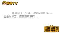重庆方言 一个重庆人对欠钱不接电话的人的投诉!太牛了