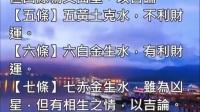 【招财风水鱼】招财鱼数量、顏色都与风水有关.mp4