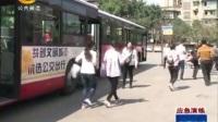 开展交通事故应急演练 健全公交救援体系.mp4