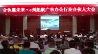 广东·主持·小黑·发布会·办公行业移动服务平台·e到修·2017