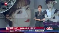 东方卫视娱乐星天地20170405龚琳娜创作三元素