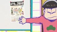 點擊觀看《小松先生 第二季 14话 实松 第九话/UMA 探险队/轻松事变》