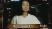 邓丽君成龙演唱会死亡之谜