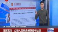 江西:县政府被纳入老赖名单 县领导乘飞机高铁将受限 170407