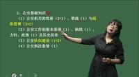 2017人民警察专业知识-蔡锦杰-1(加V信:3931212,学习完整课程)