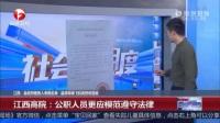 江西:县政府被纳入老赖名单 县领导乘飞机高铁将受限
