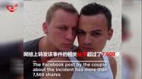 一对同性情侣被攻击后,全荷兰的男人开始搞事情了