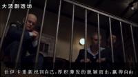 【大波剧透坊】极速解读影片《终极斗士Ⅲ:赎罪》