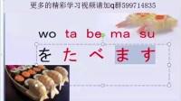 日语学习入门 (5)
