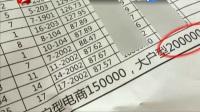 """杭州金隅田员外  买房先交""""电商费"""""""
