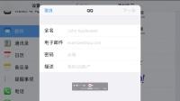 [ios]19邮箱客户端配置 imap pop3 qq邮箱 网易企业邮箱 签名档的设置.mp4