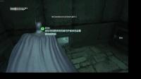 西总-【蝙蝠侠:阿卡姆之城】视频解说 第五期 中英字幕