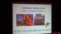 商用车轻量化与复合材料的应用