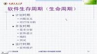 [上海交大][软件工程]05