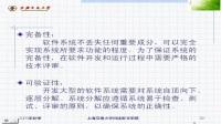 [上海交大][软件工程]04