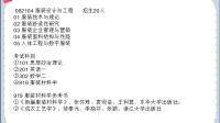 2018年浙江理工大学服装学院服装设计与工程考研参考书目分析
