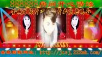 金城国际网站888888开心情缘房间开业晚会视频_:《录制  寒梅》