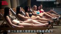 第38届国际比基尼小姐大赛宣传片WHZ