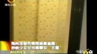 """荆州淫 秽色 情网络案追踪:妙龄少女甘当裸 聊女""""主播""""_标清"""