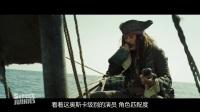 德叔返老还童 加勒比海盗归来