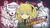 漫画 幼女战记 CM第2弹(旁白:悠木碧)