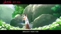 国产奇幻动画电影《大护法之黑花生》首曝预告片 定档7月13日