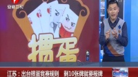 江苏:出台掼蛋竞赛规则 剩10张牌就要报牌 超级新闻场 170411