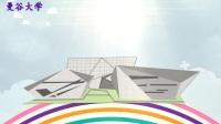 曼谷大学标志性建筑动画.mp4