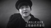 雷剧场段子金库小胖 赵蓓蕾带来歌曲《依然爱你》